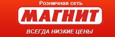 УТП розничной сети магазинов Магнит