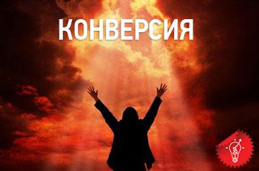 Что такое конверсия сайта? Поклонение конверсии Бог